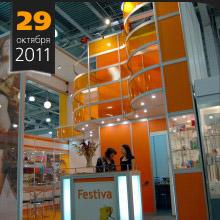 Интершарм 2011