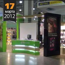 METRO EXPO 2012